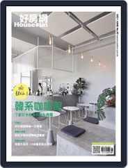 HouseFun 好房網雜誌 (Digital) Subscription May 28th, 2021 Issue