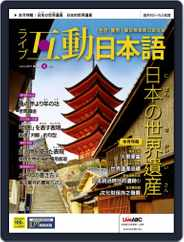 LIVE INTERACTIVE JAPANESE MAGAZINE 互動日本語 (Digital) Subscription May 28th, 2021 Issue