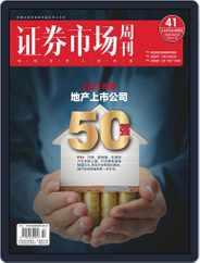 Capital Week 證券市場週刊 (Digital) Subscription May 28th, 2021 Issue