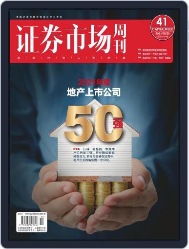 Capital Week 證券市場週刊 (Digital) May 28th, 2021 Issue Cover