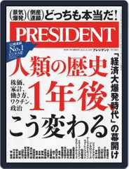 PRESIDENT プレジデント (Digital) Subscription May 28th, 2021 Issue