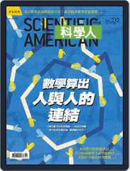 Scientific American Traditional Chinese Edition 科學人中文版 (Digital) Subscription June 1st, 2021 Issue