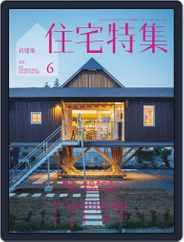 新建築 住宅特集 jutakutokushu (Digital) Subscription May 28th, 2021 Issue
