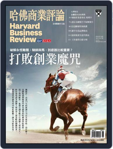 Harvard Business Review Complex Chinese Edition 哈佛商業評論 (Digital) June 1st, 2021 Issue Cover