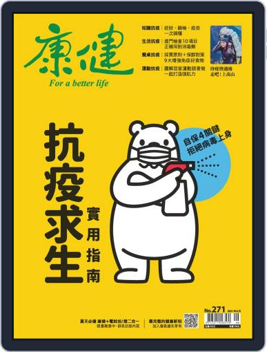 Common Health Magazine 康健 (Digital) May 31st, 2021 Issue Cover