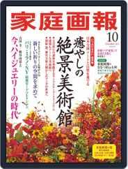 家庭画報 KATEIGAHO Magazine (Digital) Subscription September 1st, 2021 Issue