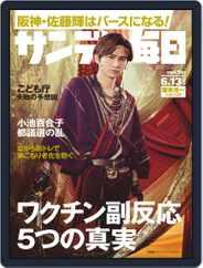 サンデー毎日 Sunday Mainichi (Digital) Subscription June 1st, 2021 Issue