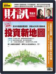 Wealth Magazine 財訊雙週刊 (Digital) Subscription May 27th, 2021 Issue