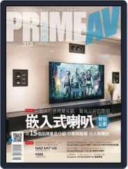 Prime Av Magazine 新視聽 (Digital) Subscription May 5th, 2021 Issue