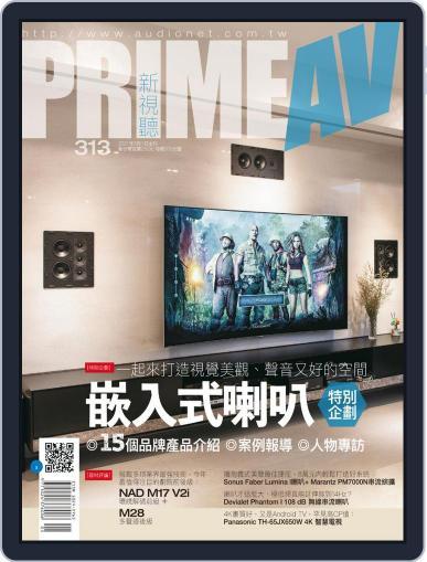 Prime Av Magazine 新視聽 May 5th, 2021 Digital Back Issue Cover
