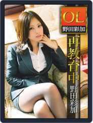 OL野田彩加 再教育中 野田彩加 Re-education with Office Lady Noda Saika - Noda Saika (Digital) Subscription June 1st, 2021 Issue