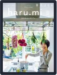 haru.mi (Digital) Subscription June 1st, 2021 Issue