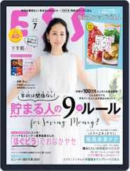 ESSE エッセ Japan (Digital) Subscription May 31st, 2021 Issue
