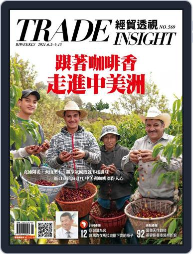 Trade Insight Biweekly 經貿透視雙周刊 (Digital) June 2nd, 2021 Issue Cover