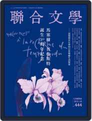 unitas 聯合文學雜誌 Magazine (Digital) Subscription October 8th, 2021 Issue