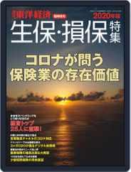 週刊東洋経済臨時増刊シリーズ Magazine (Digital) Subscription October 26th, 2020 Issue