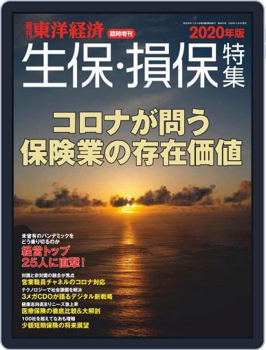 週刊東洋経済臨時増刊シリーズ Magazine (Digital) October 26th, 2020 Issue Cover