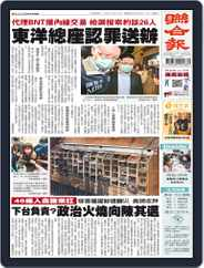 UNITED DAILY NEWS 聯合報 Magazine (Digital) Subscription October 15th, 2021 Issue