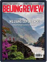 Beijing Review (Digital) Subscription June 3rd, 2021 Issue