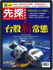 Wealth Invest Weekly 先探投資週刊 (Digital) Subscription June 3rd, 2021 Issue