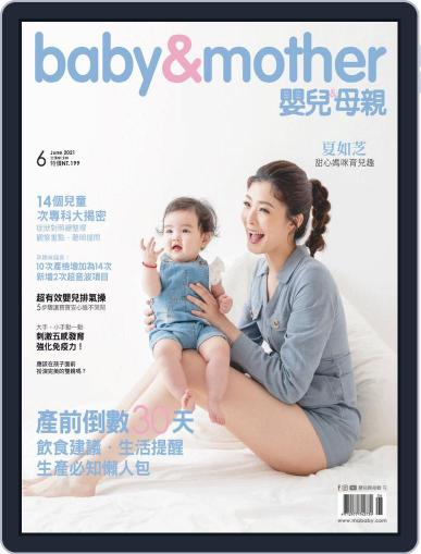 Baby & Mother 嬰兒與母親 (Digital) June 3rd, 2021 Issue Cover