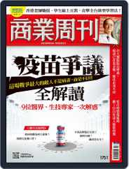 Business Weekly 商業周刊 (Digital) Subscription June 7th, 2021 Issue
