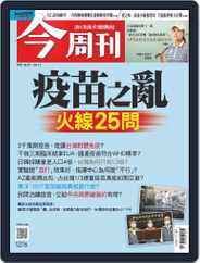 Business Today 今周刊 (Digital) Subscription June 7th, 2021 Issue