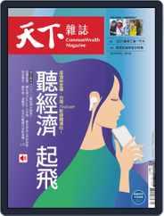 Commonwealth Magazine 天下雜誌 (Digital) Subscription June 2nd, 2021 Issue