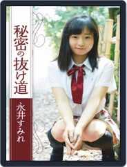 秘密の抜け道 永井すみれ  The secret of the loophole - Sumire Nagai (Digital) Subscription June 1st, 2021 Issue