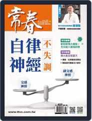 Evergreen 常春 (Digital) Subscription June 4th, 2021 Issue