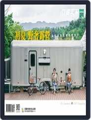 Travelcom 行遍天下 (Digital) Subscription June 4th, 2021 Issue