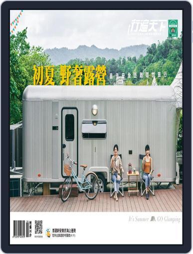 Travelcom 行遍天下 (Digital) June 4th, 2021 Issue Cover