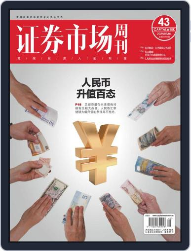 Capital Week 證券市場週刊 (Digital) June 4th, 2021 Issue Cover