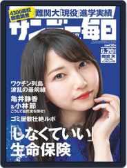 サンデー毎日 Sunday Mainichi (Digital) Subscription June 8th, 2021 Issue