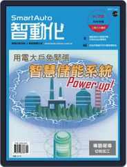 Smart Auto 智動化 (Digital) Subscription June 8th, 2021 Issue