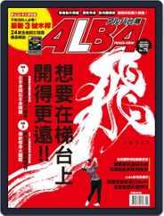 ALBA TROSS-VIEW 阿路巴高爾夫 國際中文版 (Digital) Subscription June 8th, 2021 Issue