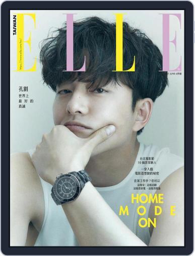 Elle 她雜誌 (Digital) June 8th, 2021 Issue Cover