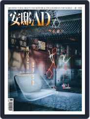 Ad 安邸 (Digital) Subscription June 8th, 2021 Issue