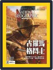 National Geographic Magazine Taiwan 國家地理雜誌中文版 (Digital) Subscription June 9th, 2021 Issue