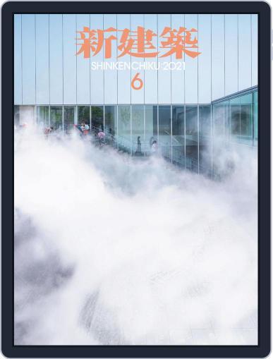 新建築 shinkenchiku (Digital) June 10th, 2021 Issue Cover