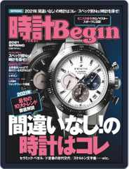 時計begin (Digital) Subscription March 24th, 2021 Issue