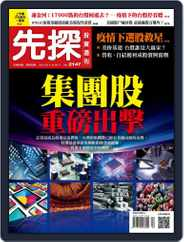 Wealth Invest Weekly 先探投資週刊 (Digital) Subscription June 10th, 2021 Issue