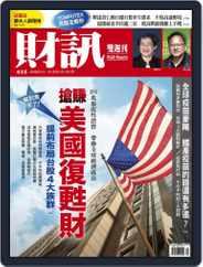 Wealth Magazine 財訊雙週刊 (Digital) Subscription June 10th, 2021 Issue