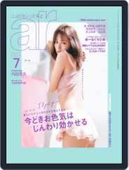 ar アール (Digital) Subscription June 10th, 2021 Issue