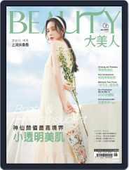Elegant Beauty 大美人 (Digital) Subscription June 11th, 2021 Issue