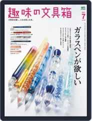 趣味の文具箱 (Digital) Subscription June 10th, 2021 Issue