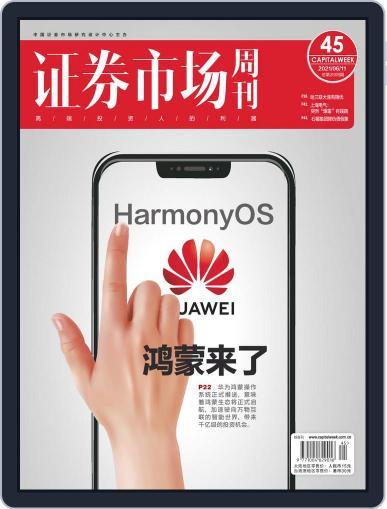 Capital Week 證券市場週刊 (Digital) June 11th, 2021 Issue Cover