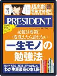 PRESIDENT プレジデント (Digital) Subscription June 11th, 2021 Issue