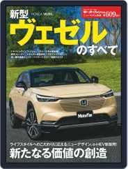 モーターファン別冊ニューモデル速報 (Digital) Subscription May 17th, 2021 Issue