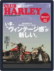 Club Harley クラブ・ハーレー (Digital) Subscription June 14th, 2021 Issue